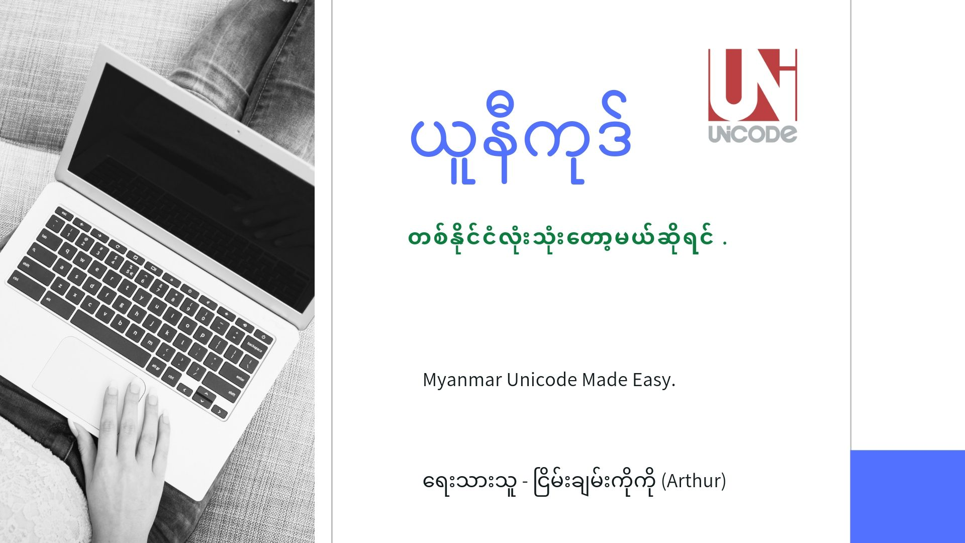 Myanmar Unicode made easy.